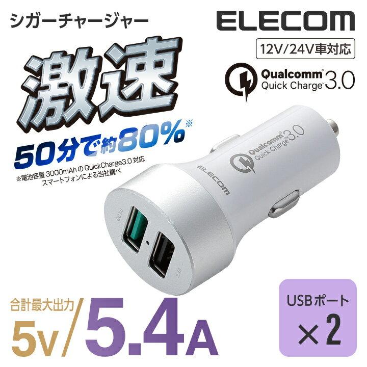 エレコム カーチャージャー DC充電器 2台同時充電可能 急速充電 Quick Charge3.0対応 車載充電器 ホワイト USBポートx2 合計5.4A MPA-CCUQ02WH