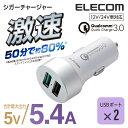 エレコム カーチャージャー DC充電器 2台同時充電可能 急速充電 Quick Charge3.0対応 車載充電器 ホワイト USBポートx2 合計5.4A M...