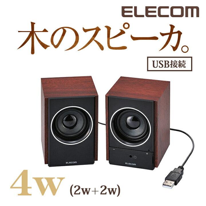 エレコム 木のスピーカー パソコン用スピーカー USB接続 2.0ch ブラック MS-W12UBK