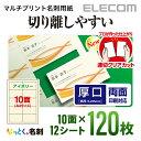 エレコム 名刺用紙 マルチプリント紙 ミシン目なしの速切クリアカット 厚口 アイボリー 120枚 (10面×12シート) MT-JM…