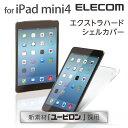 [アウトレット] iPad mini4 高硬度(8H)シェルカバー ケース:TB-A15SPVUCR[ELECOM(エレコム)]【税込2160円以上で送料無料】
