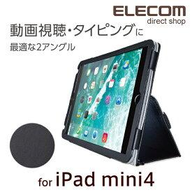 エレコム iPad mini 4 用 ケース ソフトレザーカバー2アングルスタンド ブラック TB-A17SPLFBK