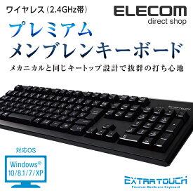 エレコム ワイヤレス プレミアム メンブレンキーボード 無線 ワイヤレス 2.4GHz TK-FDM088TBK