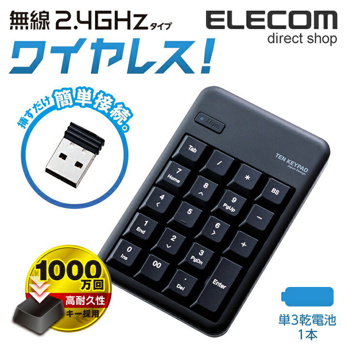 エレコム ワイヤレステンキーパッド 無線2.4GHz TK-TDM017BK