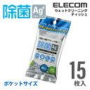 エレコム 除菌クリーナー ウェットクリーニングティッシュ 15枚入 WC-AG15P 【店頭受取対応商品】