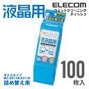 エレコム 液晶用ウェットクリーニングティッシュ 100枚入 (WC-DP110LN3詰め替え用) WC-DP100LSP3