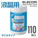 エレコム 液晶用ウェットクリーニングティッシュ ボトルタイプ 110枚入 WC-DP110LN3