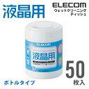 エレコム 液晶用ウェットクリーニングティッシュ ボトルタイプ 50枚入 WC-DP50N3