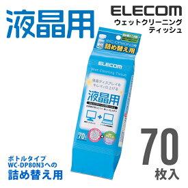 エレコム 液晶用ウェットクリーニングティッシュ 70枚入 (WC-DP80N3詰め替え用) WC-DP70SP3