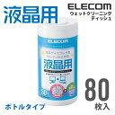 エレコム 液晶用ウェットクリーニングティッシュ ボトルタイプ 80枚入 WC-DP80N3