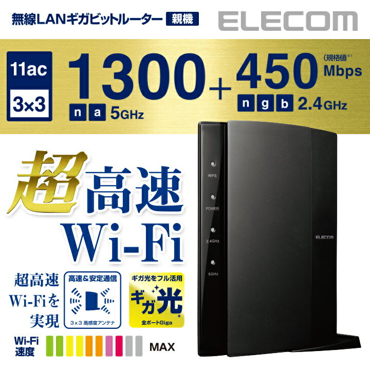 エレコム 高速&安定通信 無線LANルーター Wi-Fiルーター 11ac 1300+450Mbps ギガビットルーター WRC-1750GHBK-E