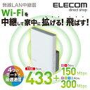 エレコム 無線LAN中継器 11ac 433+300Mbps スッキリ設計 コンセント直挿し 無線LAN中継機 ホワイト WTC-733HWH2