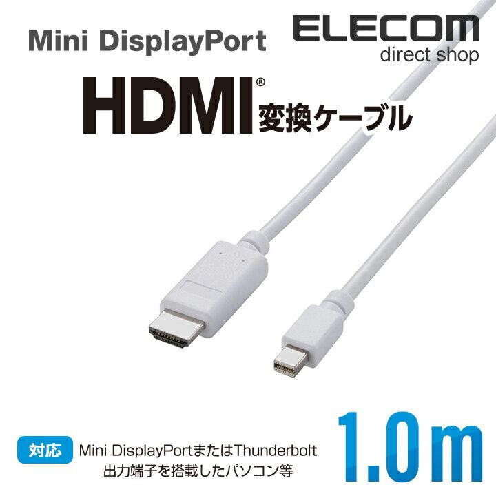 エレコム 変換ケーブル Mini DisplayPort‐HDMI 1m ホワイト AD-MDPHDMI10WH