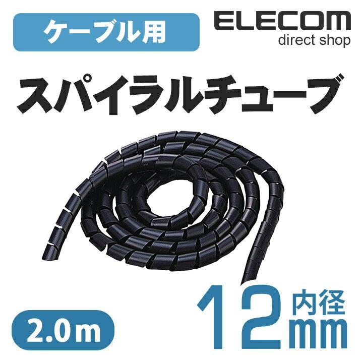 エレコム ケーブルスパイラルチューブ 2m ブラック (内径12mm) BST-12BK