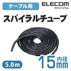 エレコム ケーブルスパイラルチューブ 5m ブラック (内径15mm) BST-15BK