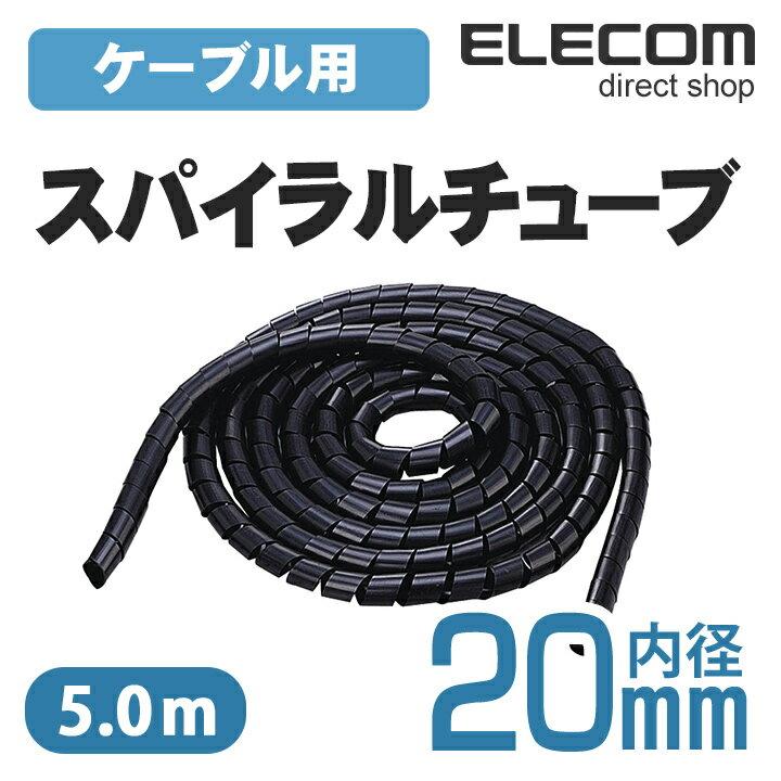 エレコム ケーブルスパイラルチューブ 5m ブラック (内径20mm) BST-20BK