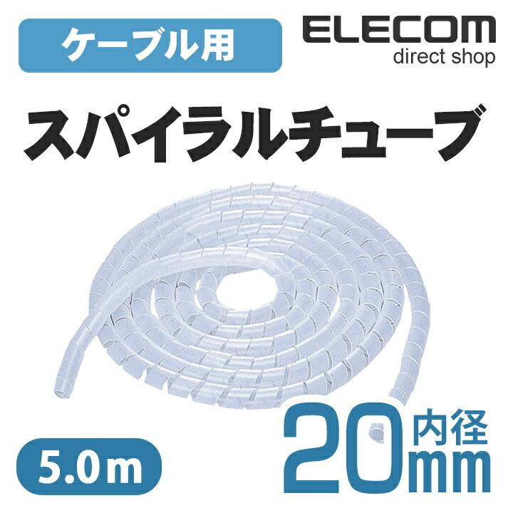 エレコム ケーブルスパイラルチューブ 5m クリア (内径20mm) BST-20CR