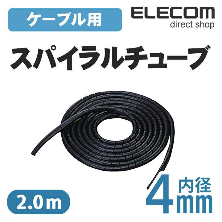 エレコム ケーブルスパイラルチューブ 2m ブラック (内径4mm) BST-4BK