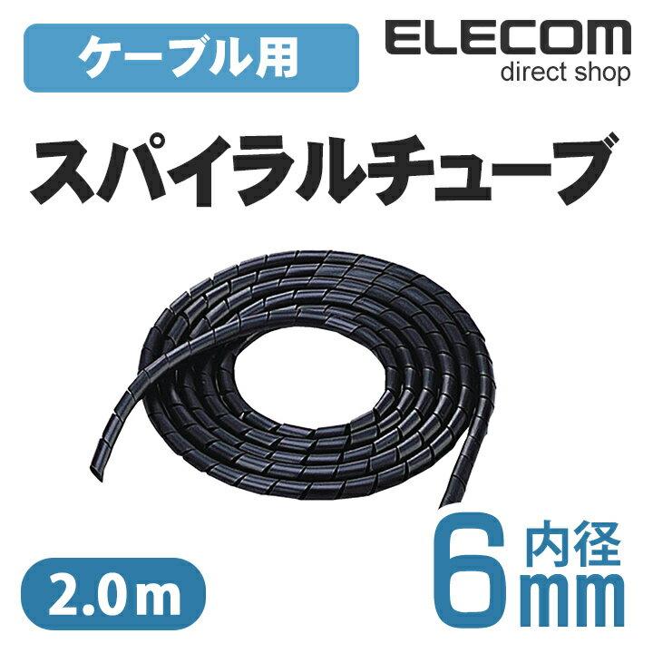 エレコム ケーブルスパイラルチューブ 2m ブラック (内径6mm) BST-6BK