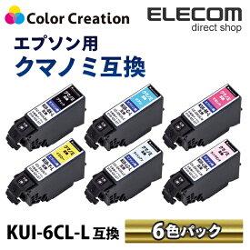 カラークリエーション インク プリンタ エプソン KUI-6CL-L 互換 クマノミ インクカートリッジ 6色セット カラリオ EP-879AB EP-879AR EP-879AW 染料 CC-EKUIL-6ST