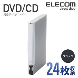 エレコム ディスクファイル DVD CD 対応 DVDケース CDケース 24枚収納 ブラック CCD-FS24BK