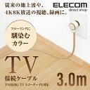 エレコム 馴染むフローリングカラー 4K8K対応 TV用アンテナケーブル 地上波/BS/CS対応 3m ライトブラウン DH-ATLS48KK…
