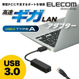 エレコム 高速ギガLANアダプター ギガビット USB3.0/2.0対応 ブラック 9cm EDC-GUA3-B