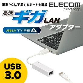 エレコム 高速ギガLANアダプター ギガビット USB3.0/2.0対応 ホワイト 9cm EDC-GUA3-W