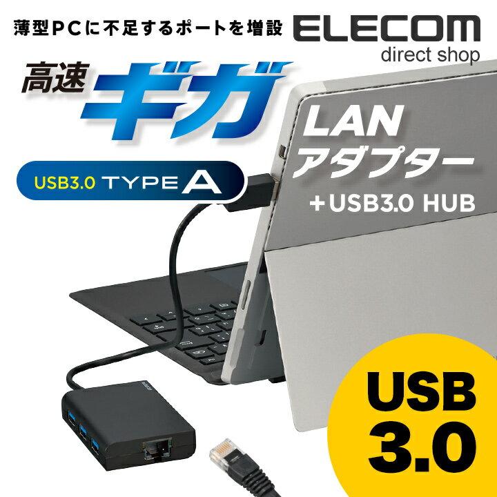 エレコム 高速ギガLANアダプター ギガビット USB3.0/2.0対応 3ポートUSBハブ付 ブラック 30cm EDC-GUA3H-B