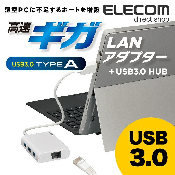 エレコム 高速ギガLANアダプター ギガビット USB3.0/2.0対応 3ポートUSBハブ付 ホワイト 30cm EDC-GUA3H-W