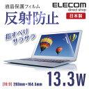 エレコム 液晶保護フィルム(反射防止/13.3(16 EF-MF133W