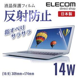 エレコム 14 Wインチ(16:9) 液晶 保護 モニター フィルム 反射防止仕様 309mm×174mm EF-MF14W