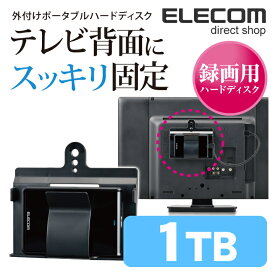 エレコム テレビ背面にスッキリ固定 外付け 録画用 ハードディスク ポータブル HDD USB-HDD USB3.0/2.0 1TB ELP-EKT010UBK
