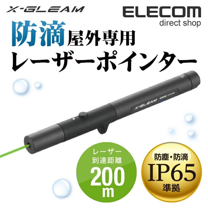 エレコム PSCマーク認証品 屋外専用 防滴レーザーポインター IP65 緑色 レーザー到達距離200m X-GLEAM ELP-GL04DPBK
