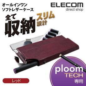エレコム Ploom TECH プルームテック 専用 ケース オールインワンソフトレザーケース レッド ET-PTAP1RD