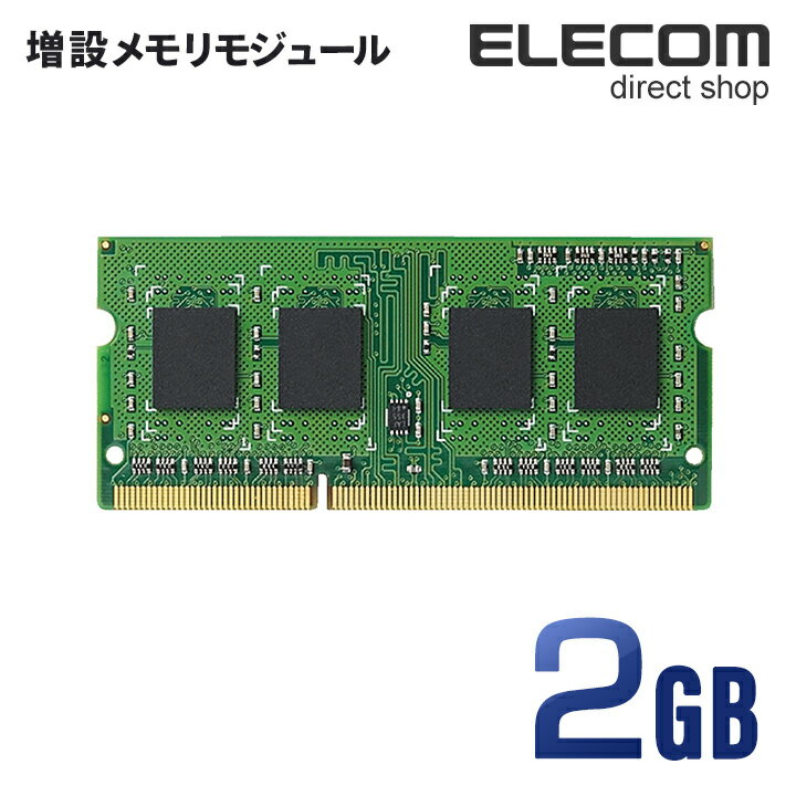 エレコム 204pin DDR3-1333/PC3-10600 DDR3-SDRAM S.O.DIMM RoHS対応メモリモジュール(省電力モデル) EV1333-N2GA/RO