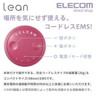 EMSエレコムエクリアリーンleanフルセット(本体2個入り)ピンクEMS機器腹筋トレーニングコードレスウエストくびれ太ももヒップアップ二の腕:HCT-P01PN2[ELECOM(エレコム)]【税込2160円以上で送料無料】