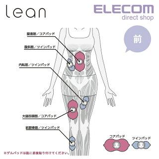 エレコムEMSエレコムエクリアリーンleanフルセット(本体2個入り)ピンクEMS機器腹筋トレーニングコードレスウエストくびれ太ももヒップアップ二の腕HCT-P01PN2