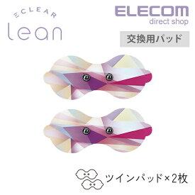 エレコム EMS エクリア リーン lean 専用ゲルパッド (2枚入り) 交換用 ピンク ツインパッド (小) 2枚 HCT-P01G1