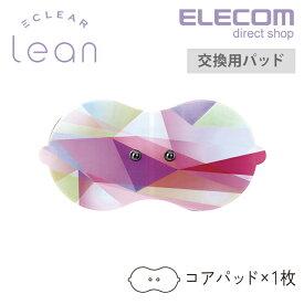 エレコム EMS エクリア リーン lean 専用ゲルパッド (1枚入り) 交換用 ピンク コアパッド (大) 1枚 HCT-P01G2