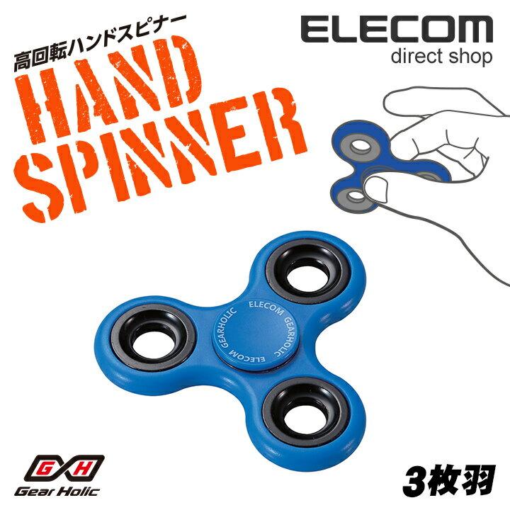 エレコム 高回転ハンドスピナー Gear Holic 3枚羽 ブルー HT-HS3PBU