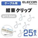 エレコム ケーブル結束クリップ 径φ11.5mm 25個入り LD-CC11