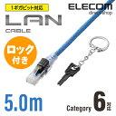 [アウトレット][5m]ロック付きLANケーブル(Cat6、ロック解除キー付):LD-GPLK/BU5【ELECOM(エレコム):エレコムダイレクトショップ】