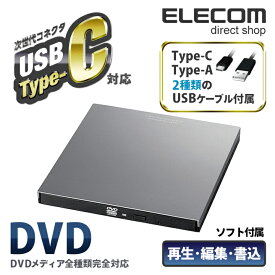 ロジテック Type-C搭載 ポータブルDVDドライブ 超軽量×超薄型 (再生・編集・書込ソフト付属) グレー LDR-PVA8UCVGY