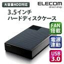 【送料無料】USB3.0 3.5インチHDD(ハードディスク)ケース FAN搭載モデル:LHR-EJU3F