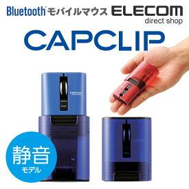 エレコム モバイルマウス CAPCLIP Bluetoothワイヤレス マウス ワイヤレスマウス 静音 充電式 クリップ付き ブルー M-CC2BRSBU