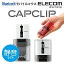 モバイルマウス CAPCLIP Bluetoothワイヤレスマウス 静音 充電式 クリップ付き ホワイト:M-CC2BRSWH[ELECOM(エレコム)]【税込...