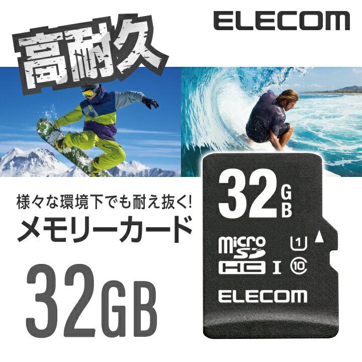 エレコム microSDカード アクションカメラ向け 高耐久 microSDHCメモリカード 32GB MF-ACMR032GU11A
