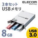 エレコム USB3.0対応USBメモリ 8GB 3色セット MF-AU308GCA03
