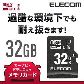 エレコム microSDカード ドラレコ カーナビ 向け 車載 車 用 高耐久 microSD HC メモリカード ドライブレコーダー カーナビ 用 32GB MF-CAMR032GU11A